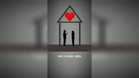 情感动画:如果两人都在乎这份感情,又怎会舍得分开呢?