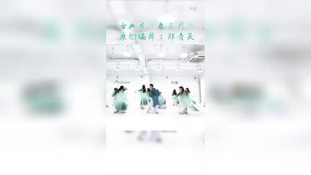 古典舞《春三月》原创郭青天领跳