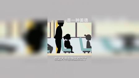 情感动画:敬老爱幼是一种美德!你们说对吗?