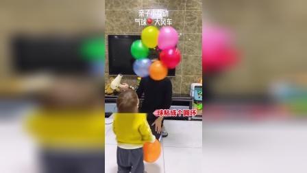 气球摩天轮,快给孩子做一个吧