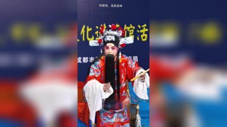 《龙凤呈祥》片段,王力,周晓梅,百家班川剧团2021.02.13大慈寺演出