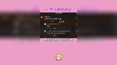 李云迪搞笑评论