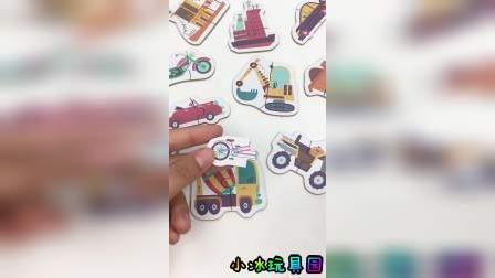儿童简易组队拼图,小汽车拼拼乐