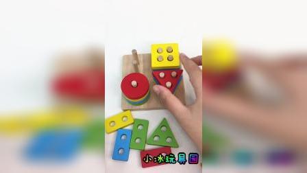 儿童玩具,四柱积木套圈玩具