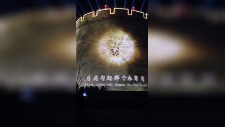 魅力城墙,嗨皮陕博