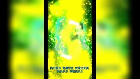 祝俊成生日快乐(20210219)