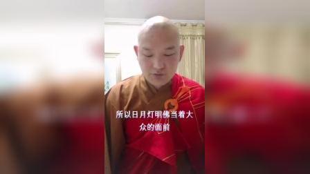 《大乘妙法莲华经》序品第一   第十讲  大行法师🌴🌴🌴