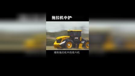 速度最快的拖拉机,你想开着去兜风吗