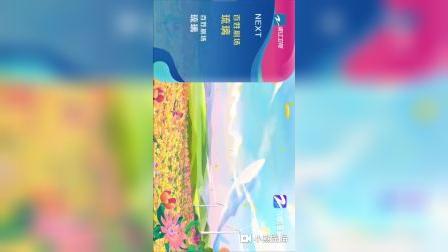 2021年浙江卫视高清版广告10