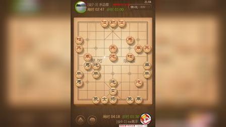 【ゞea高手】QQ游戏中国象棋17版 这次的比赛最后一局棋感觉掉入了陷阱