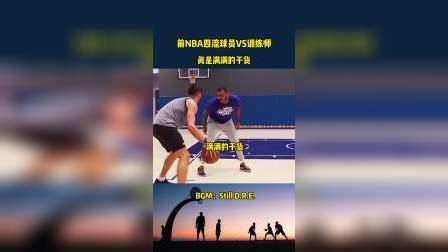 前NBA四流球员跟训练师单挑!学会一招你就是球场上最靓的仔!