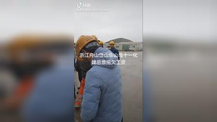 浙江舟山岱山鱼山岛十一化建公司恶意拖欠工资