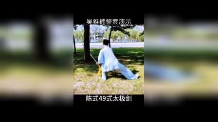 吴亚楠_陈式太极剑
