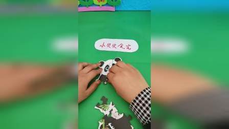 益智玩具:熊猫拼图玩具真好玩