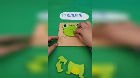 益智玩具:小青蛙拼图玩具你想玩吗?