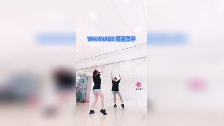 itzy《wannabe》副歌慢速教学S.Pink舞蹈室