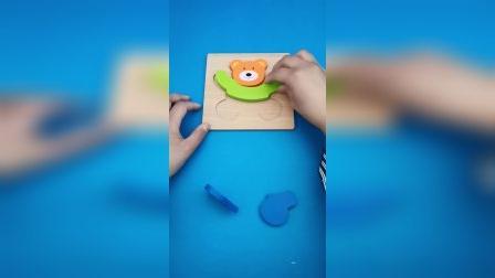 益智玩具:小熊拼图玩具真好玩呀