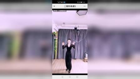 二期形体课五(学舞蹈1)