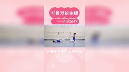 少儿舞蹈基本功:仰卧双前抬腿--90度至45度