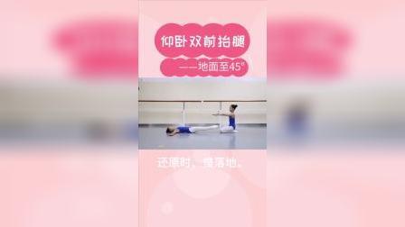 少儿舞蹈基本功:仰卧双前抬腿--地面至45度