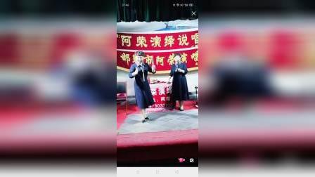 河南坠子,少侠包公,演唱,姜红霞,阿荣,拍摄,康楚阑,13526151731