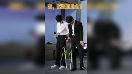 蔡徐坤黄旭熙拿葱比腿长,巧了大家都是长腿帅哥~