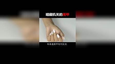 暗藏机关的指甲,简直是小仙女的标配