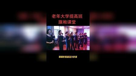 邵阳县老年大学旗袍秀课堂练习