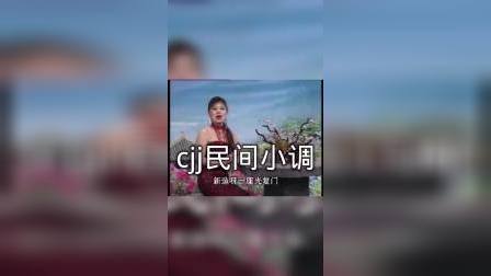 cjj民间小调-徐善云《无锡景》2021-5.20