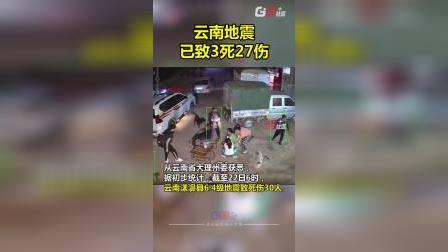 云南漾濞县6.4级地震已致3死27伤,愿平安!