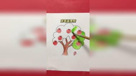 简笔画果树