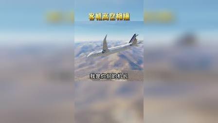 模拟飞行:两架客机在高空相遇,结果机翼断裂