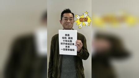 明星婚礼祝福小视频古天乐