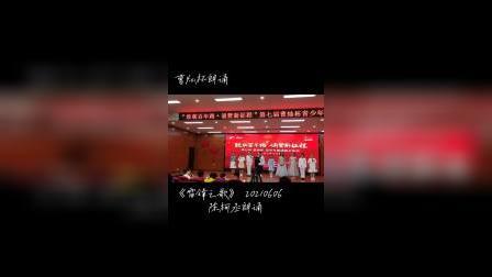 《雷锋之歌》,湘西地区复赛现场20210606陈柯丞
