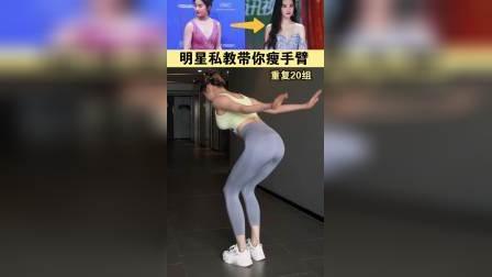 天鹅臂综合训练:一步消除【拜拜肉+厚肩膀+后背赘肉】