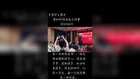 《雷锋之歌》曹灿杯湖南省总决赛20210614陈柯丞