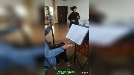 吕剧选段~见多少~滨吕院