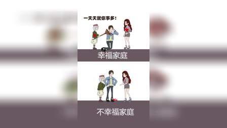 幸福的家庭VS不幸福的家庭