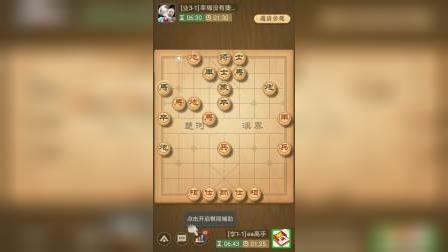 【ゞea高手】手机录屏-QQ游戏中国象棋手机版-这次是轻轻松松的登上了山顶没难度