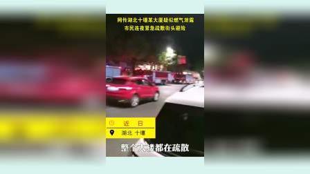 网传湖北十堰某大厦疑似燃气泄露 市民连夜紧急疏散