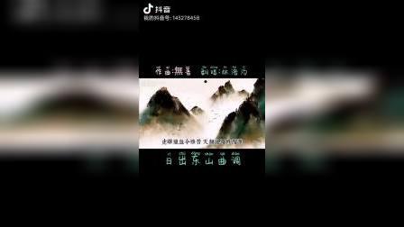 翻唱🍀日出东山曲调💚父亲节唱首爸妈偶像写的七律💐#民族领袖#人民解放军占领南京.毛泽东