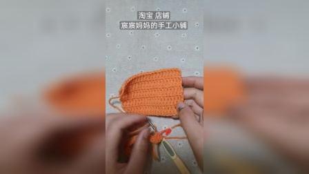宸宸妈妈的手工小铺~橘子卡包钩针编织教程/包体钩法