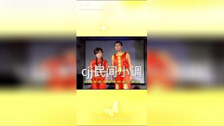 cjj民间小调-徐善云《六口茶》完整版