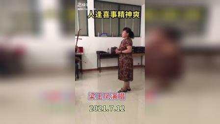 梁玉凤演唱吕剧《这样的女人》选段:人逢喜事精神爽