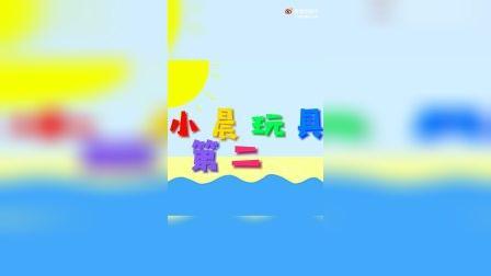 推荐小晨玩具乐园第二季#2021年12月18日西瓜视频,优酷,浏览器,QQ浏览器,土豆视频,百度等独佳上线~