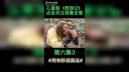 天真派西遊记孙悟空主演曹银波