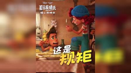 《夏日友晴天》海怪少年上岸指南 第三话 - 现正暖心上映中