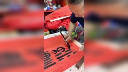 《深圳正旭佛缘》书写创意篆体合体字福海寿山中堂视频