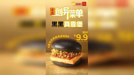 麦当劳黑黑真香堡