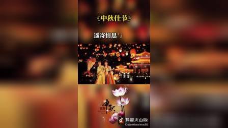 《小晨玩具乐园》中秋佳节~月到十五分外明祝小铃铛们节日愉快、阖家欢乐!